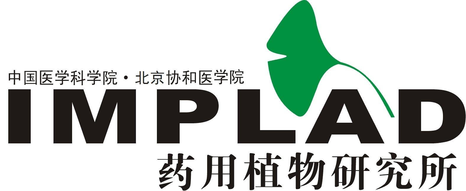 中国科学院药用植物研究所