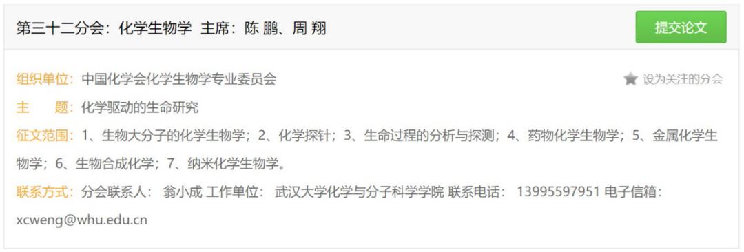 会议 | 中国化学会第32届学术年会,珠海等你来