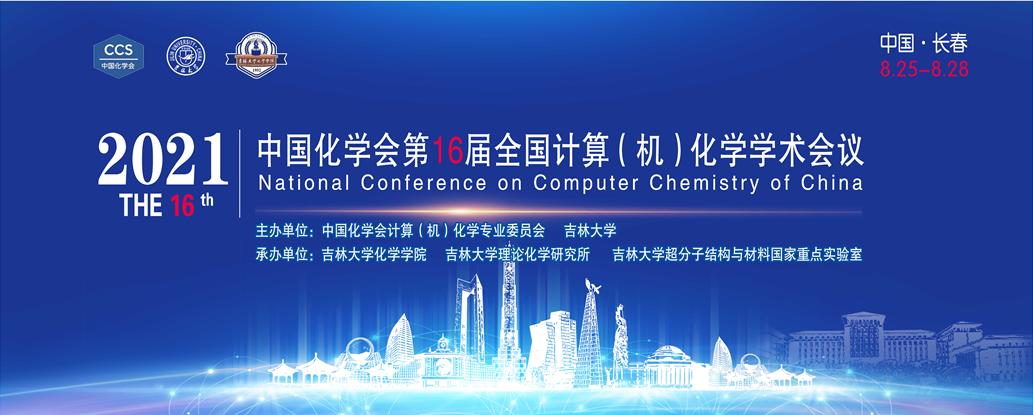 会议 | 中国化学会第16届全国计算(机)化学学术会议,长春等你来!