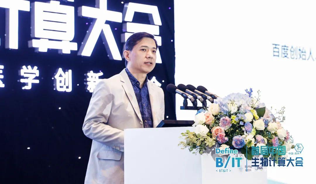 首届中国生物计算大会在苏开幕,百图生科发布免疫图谱卓越计划