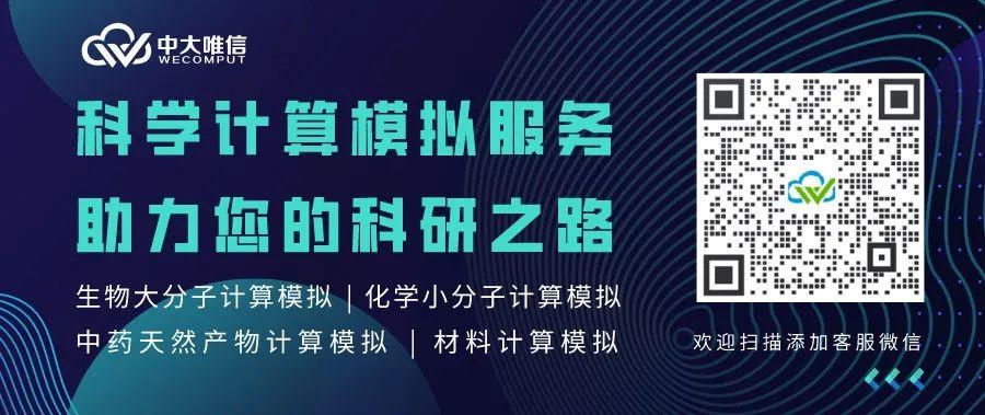 量子化学研究员/材料计算研究员 • 北京中大唯信科技有限公司